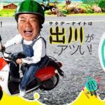 充電バイクの旅に吾郎つよぽん慎吾が出演!出川喜ぶ放送時間やリレー順は?撮影いつ目撃情報も