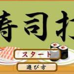 寿司打がスマホで出来る!無料のタイピングゲームで練習して平均超える?